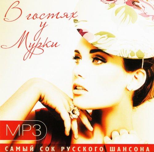 Various Artists. V gostyakh u Murki (mp3) [В гостях у Мурки]