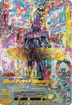 ガンバライジング BS6-036 仮面ライダーディケイド最強コンプリートフォーム LR