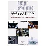 デザイン人間工学 ―魅力ある製品・UX・サービス構築のために―