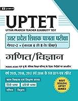 UTTAR PRADESH SHIKSHAK PATRATA PAREEKSHA PAPER-2 (CLASS 6-8) GANIT/VIGYAN