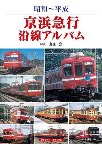 京浜急行沿線アルバム (昭和~平成)
