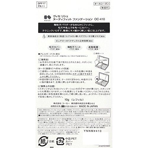 ヴィセリシェヌーディフィットファンデーション普通の明るさの自然な肌色OC-41010g