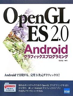 OpenGL ES 2.0 Androidグラフィックスプログラミング