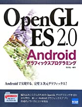 OpenGL ES 2.0 Android graphics programming (2012) ISBN: 4877832947 [Japanese Import]