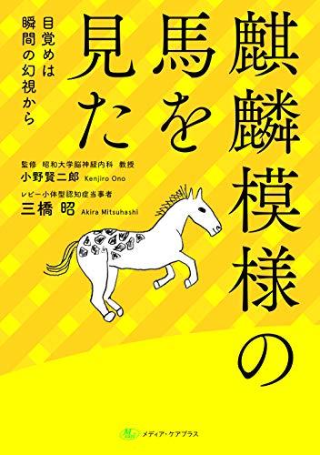麒麟模様の馬を見た 目覚めは瞬間の幻視からの詳細を見る