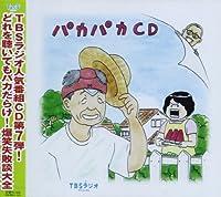 宮川賢のパカパカ行進曲!! 6 (<CD>)