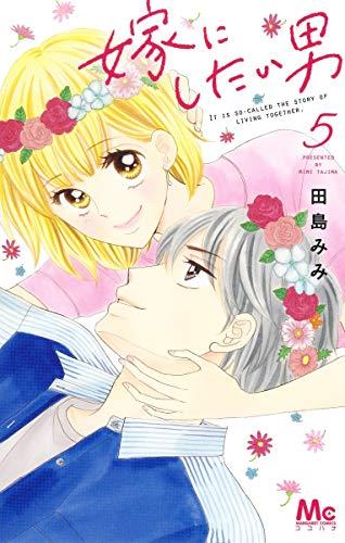 嫁にしたい男 5 (マーガレットコミックス)