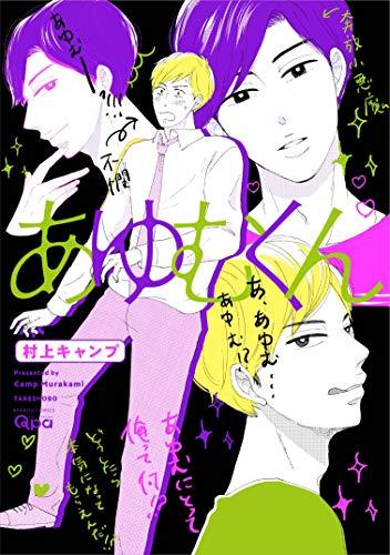 あゆむくん (バンブー・コミックス Qpa collection)