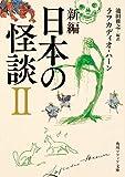 新編 日本の怪談 II (角川ソフィア文庫)