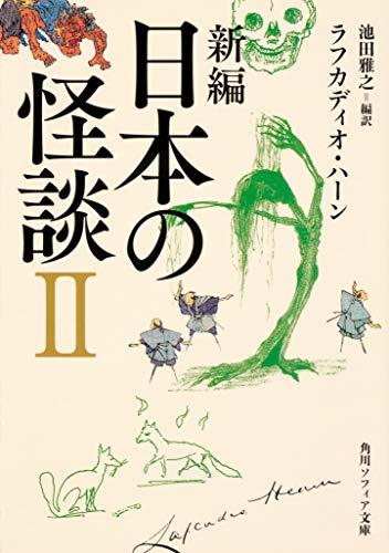 新編 日本の怪談 II (角川ソフィア文庫)の詳細を見る