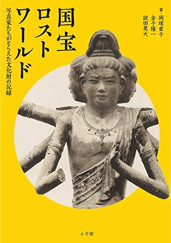 国宝ロストワールド: 写真家たちがとらえた文化財の記録の詳細を見る