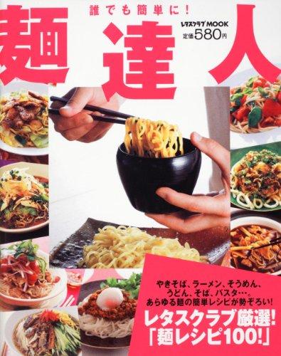 麺達人—誰でも簡単に! (レタスクラブMOOK)