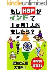 【HSP/繊細さん必見‼】もしもHSPで繊細すぎる♂がインドで一ヶ月一人旅をしたら…⁉︎: インドで学んだ凄いメンタルの育て方【実体験談】 HSP/繊細さんシリーズ (ハートフル文庫)