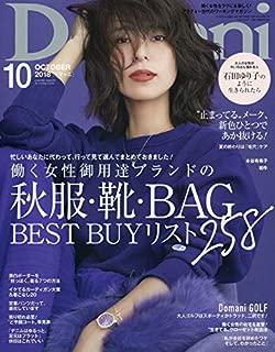 Domani(ドマーニ) 2018年 10 月号 [雑誌]