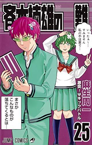 斉木楠雄のΨ難 25 (ジャンプコミックス)