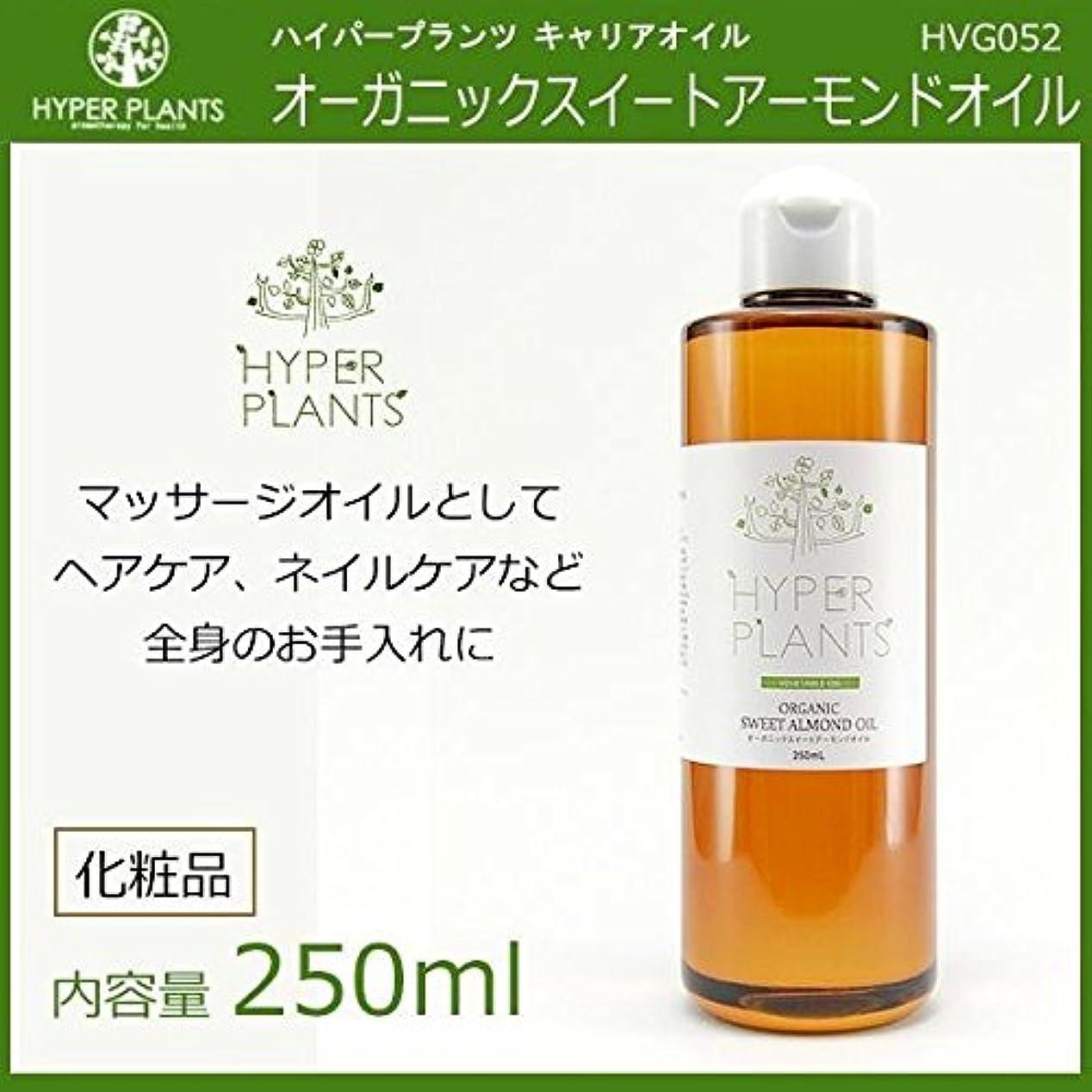 確かめる修理工賞HYPER PLANTS ハイパープランツ キャリアオイル オーガニックスイートアーモンドオイル 250ml HVG052