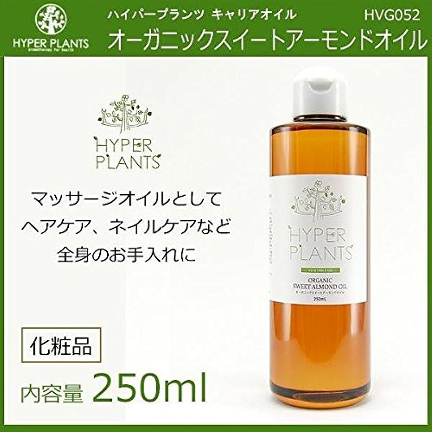 お尻信頼できるカテナHYPER PLANTS ハイパープランツ キャリアオイル オーガニックスイートアーモンドオイル 250ml HVG052