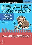 自宅・ノートPCインスタンス構築ガイド~マストドンを持って街へ出よう!~ (NextPublishing)