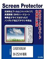 CASIO EXILIM EX-ZS210専用 液晶保護フィルム(反射防止フィルム・マット)