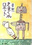 きまぐれロボット (角川文庫 緑 303-3)