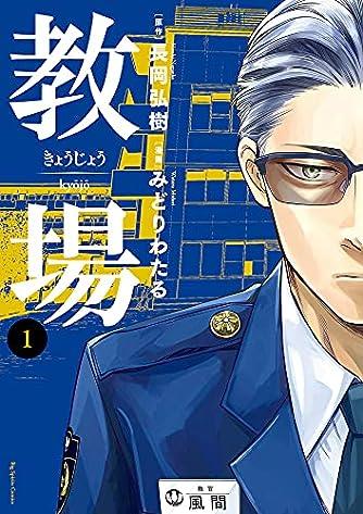 教場 (1) (ビッグコミックス)