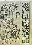 添田唖蝉坊・添田知道著作集〈2〉浅草底流記 (1982年)