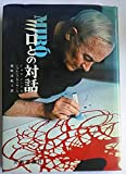 ミロとの対話―これが私の夢の色 (1978年) (芸術選書)