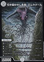 デュエルマスターズ DMEX08 91/??? 引き裂かれし永劫、エムラクール 謎のブラックボックスパック (DMEX-08)