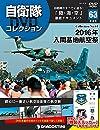 自衛隊DVDコレクション 63号  2016年入間基地航空祭   分冊百科