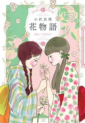 花物語 (愛蔵版コミックス)