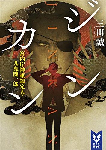 ジンカン 宮内庁神祇鑑定人・九鬼隗一郎 (講談社タイガ)