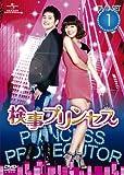 検事プリンセス DVD-SET 1[DVD]