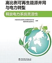 高比例可再生能源并网与电力转型:释放电力系统灵活性