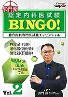 長門流 認定内科医試験BINGO! 総合内科専門医試験エッセンシャル Vol.2/ケアネットDVD
