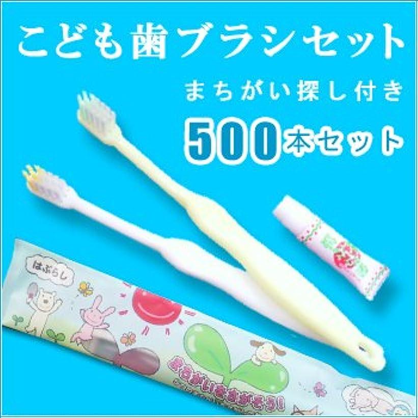熟読の面では構成員こども用歯ブラシ いちご味の歯磨き粉 3gチューブ付 ホワイト?イエロー2色アソート(1セット500本)1本当たり34円