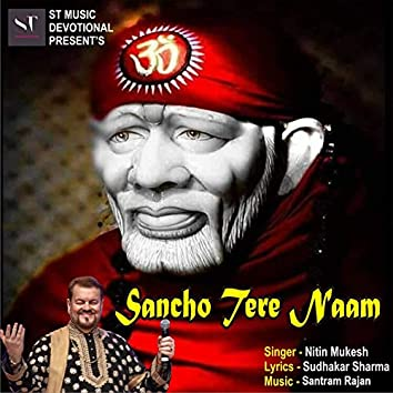 Sancho Tere Naam