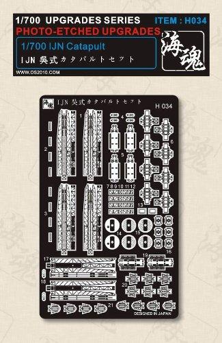 1/700 WW II 日本海軍 呉式 カタパルトセット 海魂 OceanSpirit [H034] IJN Catapult