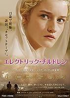 エレクトリック・チルドレン [DVD]