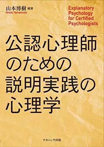 公認心理師のための説明実践の心理学の詳細を見る