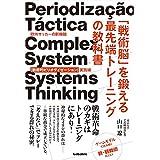 「戦術脳」を鍛える最先端トレーニングの教科書 欧州サッカーの新機軸「戦術的ピリオダイゼーション」実践編 (footballista)