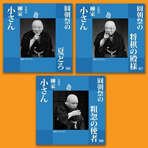 『柳家 小さん 特選24 (3本セット)』のカバーアート