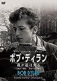 ボブ・ディラン/我が道は変る ~1961-1965 フォークの時代~[DVD]