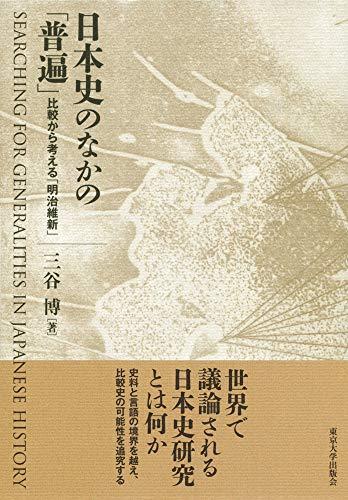 日本史のなかの「普遍」: 比較から考える「明治維新」