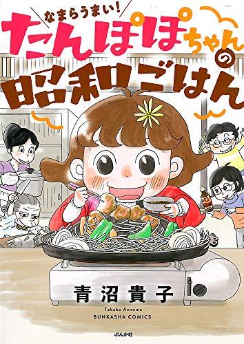 なまらうまい! たんぽぽちゃんの昭和ごはん (ぶんか社コミックス) - 青沼貴子