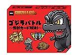 カードゲーム ゴジラバトル~怪獣カード対決!~
