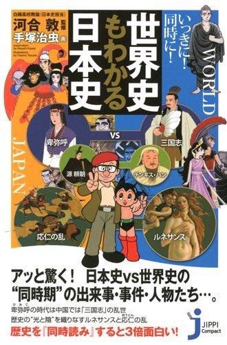 いっきに!  同時に!  世界史もわかる日本史 (じっぴコンパクト新書)の詳細を見る