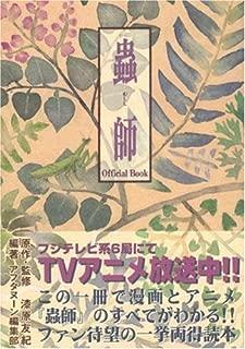 蟲師 Official Book (KCデラックス アフタヌーン)