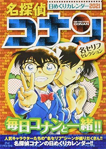 名探偵コナン日めくりカレンダー2021: コミックカレンダー2021