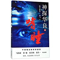Detective Hualiang (1)(The Eyes) (Chinese Edition)