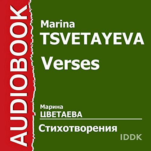 Verses [Russian Edition] audiobook cover art